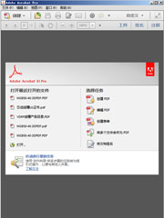 PDF Browser software download Adobe Acrobat Reader 7.0 Chinese Version