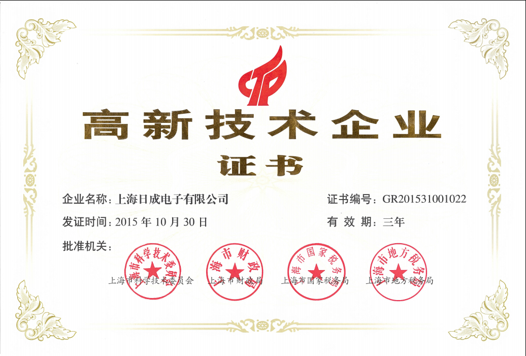 RCCN Shanghai high - tech enterprises into a certificate