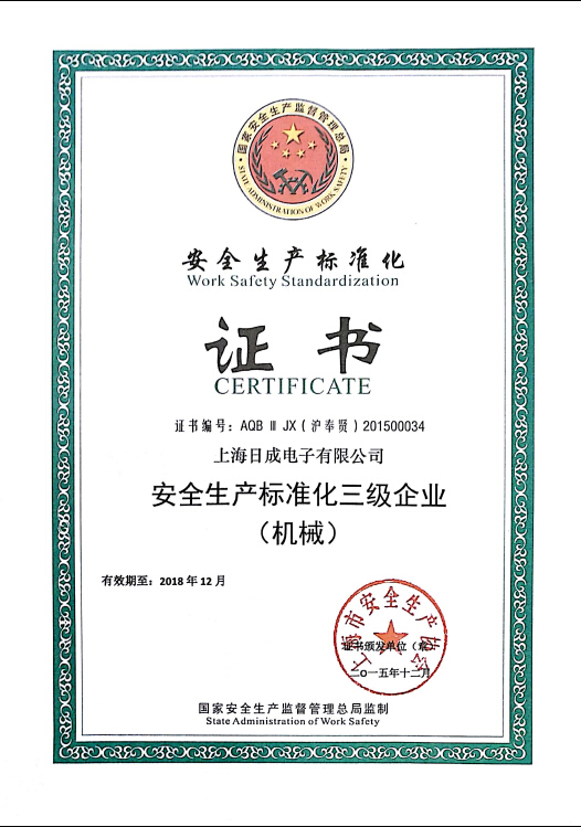 Certificate - safety production standardization of three enterprises