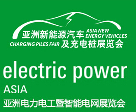 2017 Asia Electric Power & Smart Grid Exhibition   Richeng Area 11.1 Hall B55