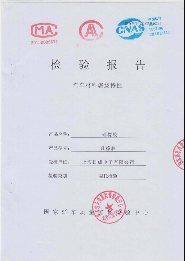 Silicone Rubber 2408 Flame Retardant Report - 20170526