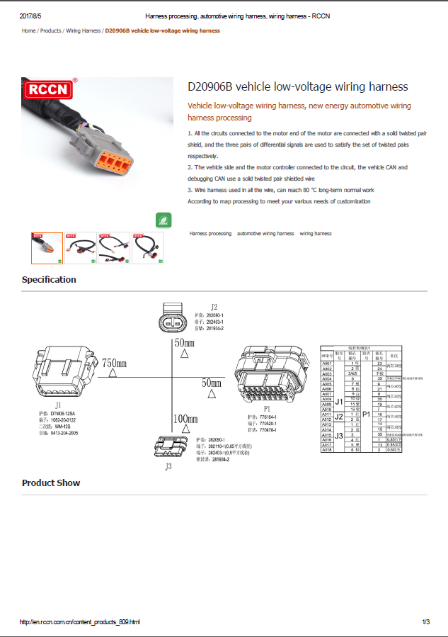 D20906B vehicle low-voltage wiring harness  Specifications