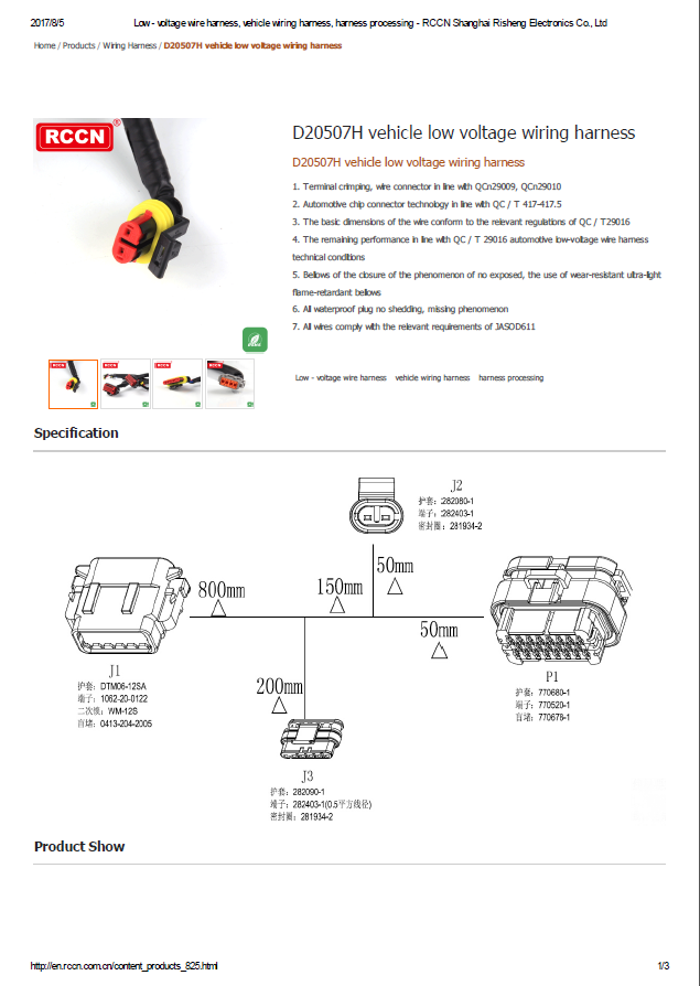 D20507H vehicle low voltage wiring harness    Specifications
