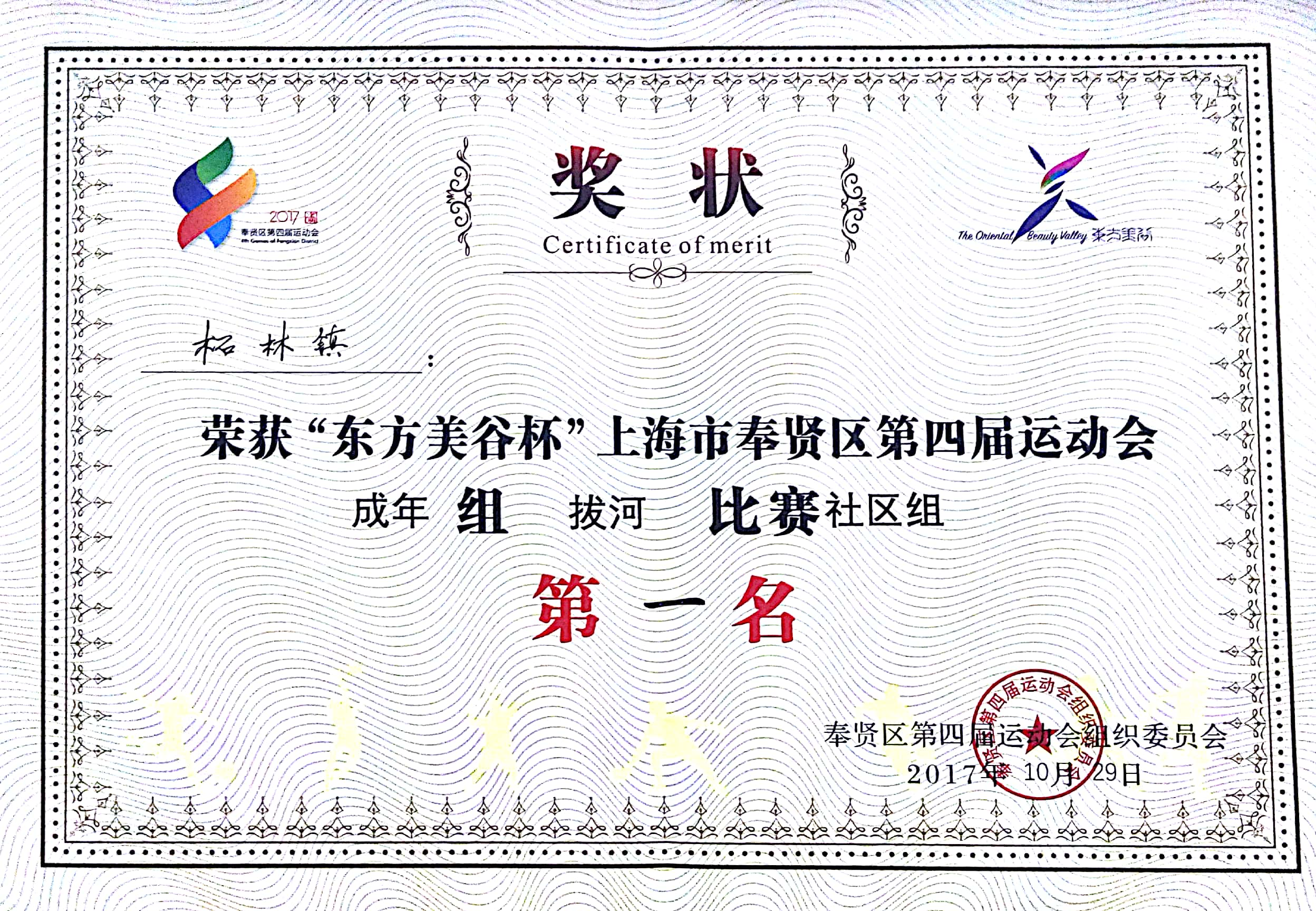 2017 Fengxian District, Shanghai Fourth Games tug-of-war contest awards
