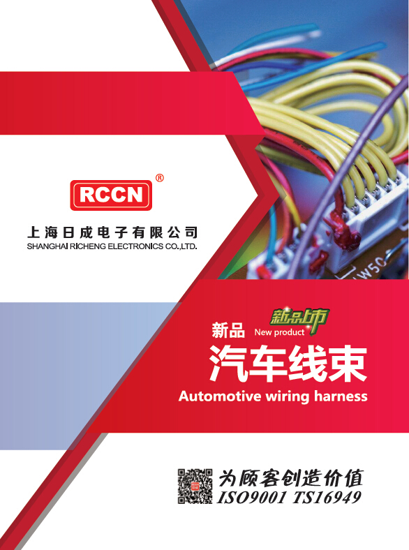 RCCN Car Wire Harness