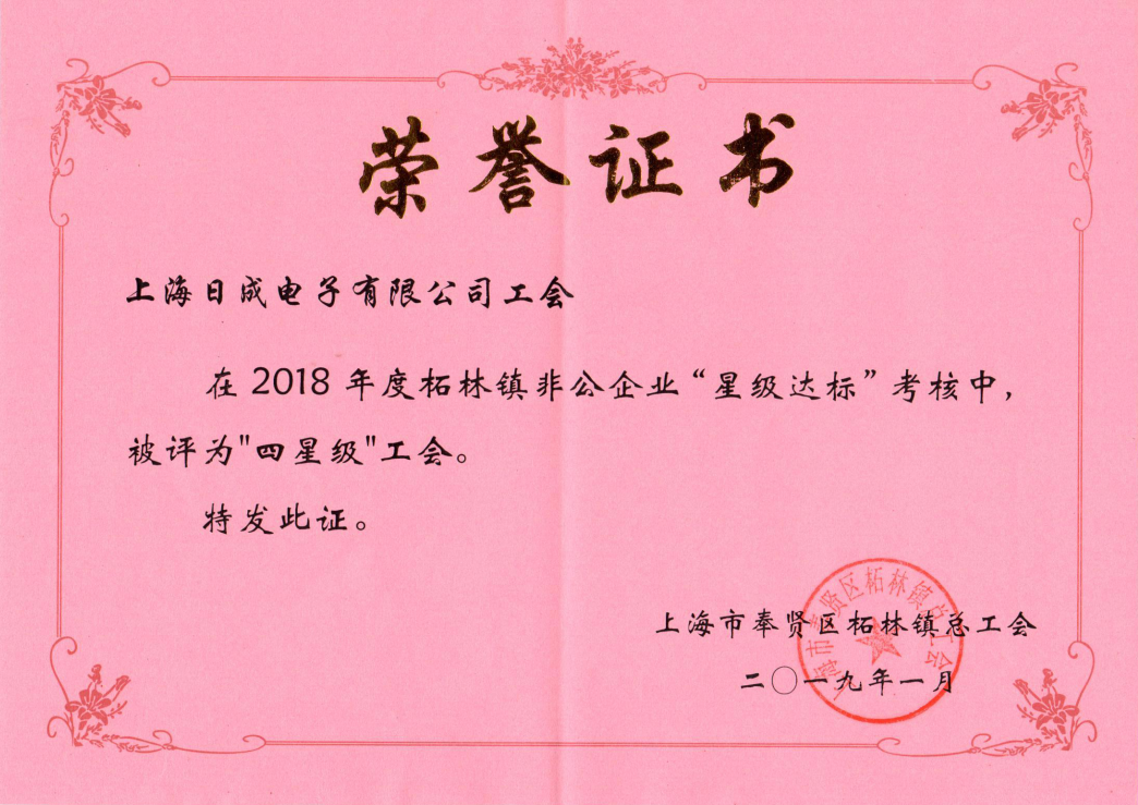 Shanghai Richeng 2018 four-star union certificate