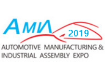 2019 Wuhan International Automobile Manufacturing and Industrial Assembly Expo