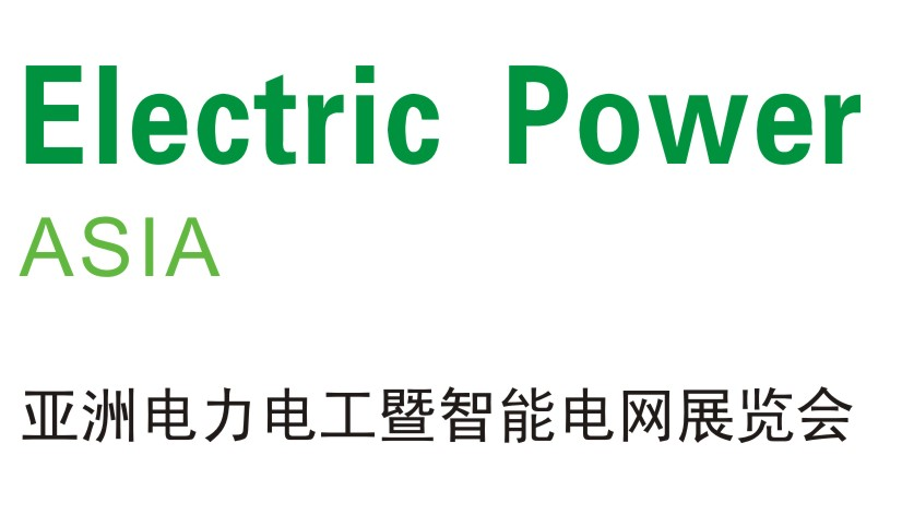 2019 Asia Electric Power & Smart Grid Exhibition