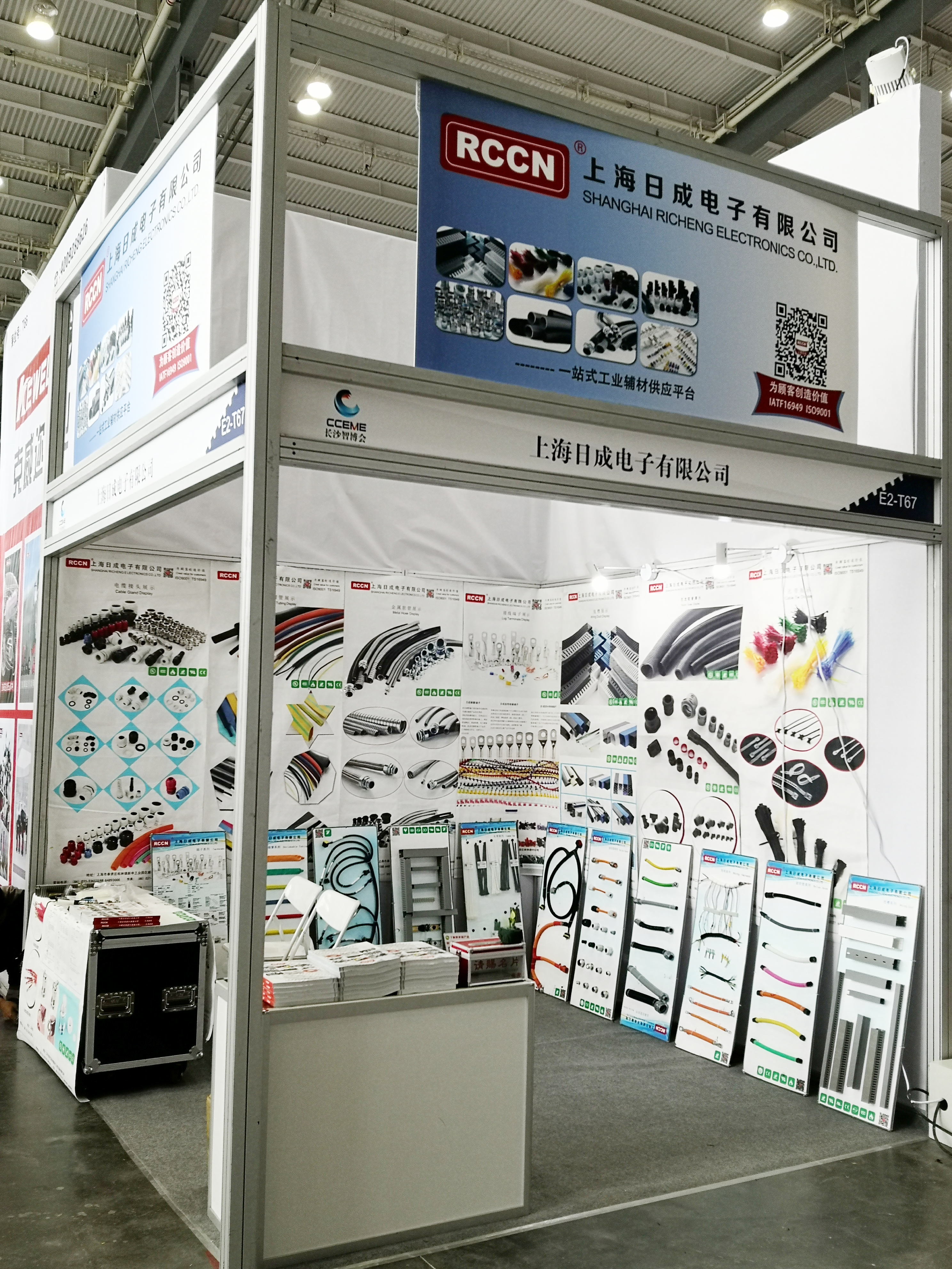 China (Changsha) International Intelligent Manufacturing Expo